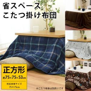 こたつ布団 正方形 省スペース 75×75cm用 暖かフリース 洗える こたつ掛け布団