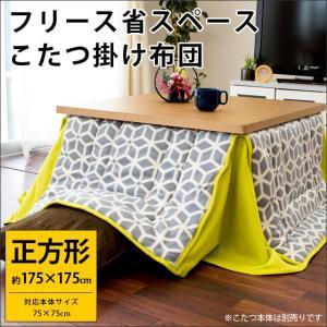 こたつ布団 正方形 省スペース フリース 和モダン 洗える こたつ掛け布団 SZクーガ|futon
