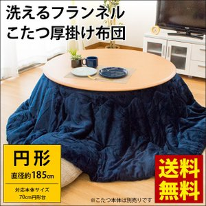 円形こたつ布団 丸型 直径185cm 暖かフランネル 無地ネイビー 洗える こたつ厚掛け布団 圧縮|futon