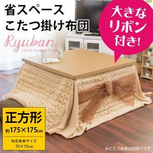 こたつ布団 長方形 80×120cm 省スペース 裏フランネル 洗える こたつ掛け布団 futon