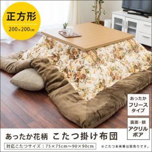こたつ布団 正方形 大判 200×200cm フリース 裏アクリルボア 花柄 こたつ厚掛け布団|futon