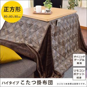 ハイタイプこたつ布団 正方形 80×80×高さ70cm用 省スペース ダイニング用コタツ掛け布団 futon