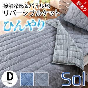 訳あり品 冷感キルトケット ダブル ひんやり接触冷感 衿付き 洗える肌掛け布団 クールケット|futon