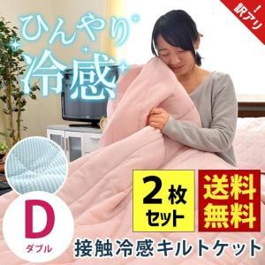 訳あり品 冷感キルトケット ダブル 2枚セット ひんやり接触冷感 衿付き 洗える肌掛け布団 クールケット|futon