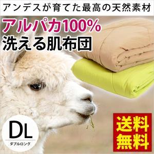 洗える肌掛け布団 ダブル 高級 アルパカ100% ボディフィ...