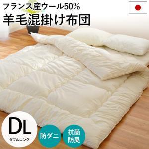 掛け布団 ダブル 日本製 抗菌・防臭・防ダニ ウール50%羊毛混 掛布団 ダブルロング|futon