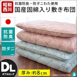 昭和西川 敷き布団 ダブル 日本製 防ダニ・抗菌防臭ポリエステルわた 固綿 敷布団|futon