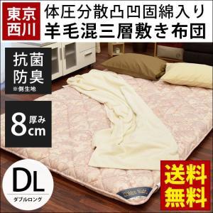 敷布団 敷き布団 ダブル 東京西川 ウール50% 羊毛混 三層式 凹凸プロファイル固綿 敷きふとん|futon
