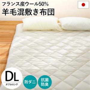 敷き布団 ダブル 日本製 抗菌・防臭・防ダニ ウール50%羊毛混 三層式 固綿 敷布団|futon
