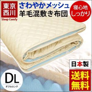 東京西川 敷き布団 ダブル 日本製 ウール混 軽量プロファイル中芯 メッシュ 敷布団 寝心地しっかり|futon