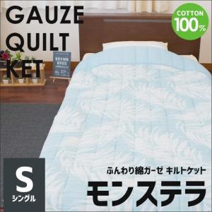 肌掛け布団 シングル 綿100%ガーゼ リーフ柄 洗えるキルトケット 夏 肌布団|futon