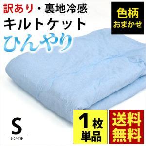 訳あり品 接触冷感キルトケット シングル ひんやり 肌掛け布団 洗える 肌布団 色柄・品質おまかせ|futon