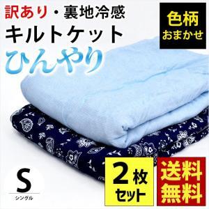訳あり品 接触冷感キルトケット シングル 2枚セット ひんやり 肌掛け布団 洗える 肌布団 色柄・品質おまかせ|futon