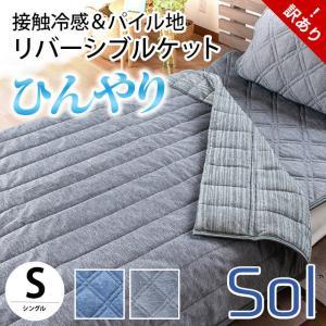 訳あり品 冷感キルトケット シングル 2枚セット ひんやり接触冷感 衿付き 洗える肌掛け布団 クールケット|futon