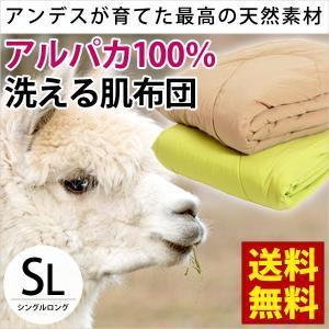 洗える肌掛け布団 シングル 高級 アルパカ100% ボディフィットキルト 毛布としても使える ウォッシャブル肌布団|futon