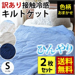 キルトケット シングル 2枚セット 肌掛け布団 洗える 肌布団 色柄・品質おまかせ|futon
