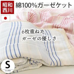 ガーゼケット シングル 昭和西川 日本製 6重ガーゼ 綿100% マルチボーダー ガーゼケット|futon