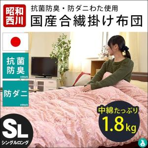 昭和西川 掛け布団 シングル 日本製 テイジン防ダニ抗菌防臭マイティトップわた掛布団の写真