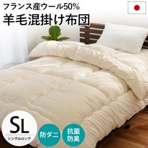 掛け布団 シングル 日本製 抗菌・防臭・防ダニ ウール50%羊毛混 掛布団 シングルロング|futon