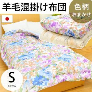 掛け布団 シングル 日本製 ウール50% 羊毛混 掛布団 色柄おまかせ|futon