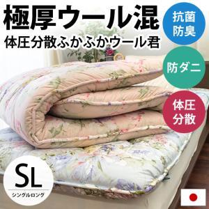 極厚 敷き布団 シングル 日本製 体圧分散 羊毛(ウール)混 三層式 プロファイル敷布団|futon