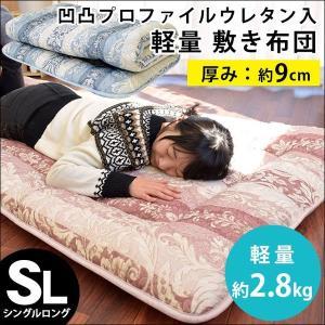 敷き布団 シングル 軽量 凹凸プロファイルウレタン 敷布団 厚み約9cmの写真