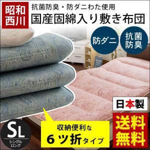 昭和西川 敷き布団 シングル 日本製 防ダニ・抗菌防臭ポリエステルわた 固綿 敷布団|futon