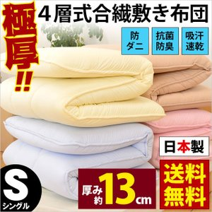 極厚 敷き布団 シングル 日本製 厚み13cm 抗菌防臭防ダニ四層式ボリューム敷布団|futon