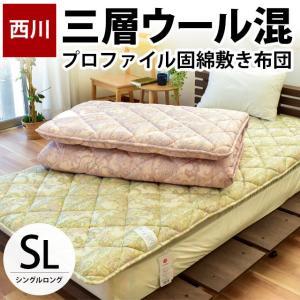 敷布団 敷き布団 シングル 西川 羊毛混 凹凸プロファイル固綿 敷きふとん|futon