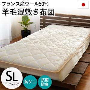 敷き布団 シングル 日本製 抗菌・防臭・防ダニ ウール50%羊毛混 三層式 固綿 敷布団|futon