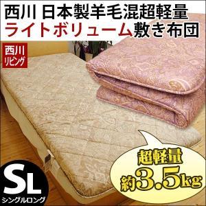 敷き布団 シングル 日本製 羊毛混プロファイル体圧分散ライトボリューム敷布団 西川リビング|futon