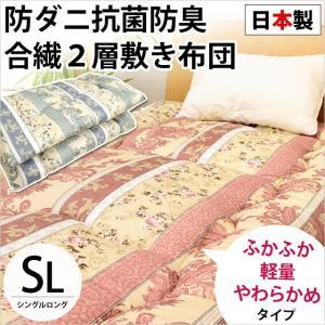 敷き布団 シングル 日本製 テイジン 防ダニ・抗菌防臭 マイティトップ使用 合繊 2層式 敷布団の写真