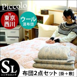 東京西川 布団セット シングル 羊毛混 掛け布団 敷き布団 2点セット|futon