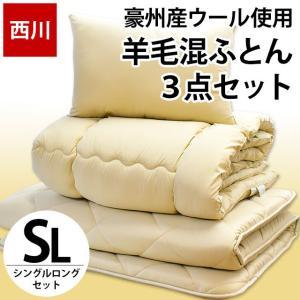 布団セット シングル 3点セット 東京西川 羊毛混 掛け布団 敷き布団 枕|futon