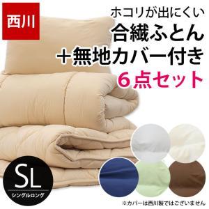 布団セット シングル 6点セット 東京西川 ホコリが出にくい 抗菌 防臭 組布団 市松柄カバー付き|futon