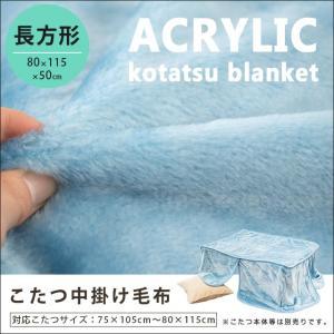 こたつ布団 中掛け毛布 洗えるカバー 長方形 80×115×50cm 省スペース アクリル コタツ中掛け|futon