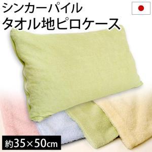 お手軽コスパでロングセラー★タオル生地の枕カバー。  タオルみたいなふんわり感が気持ちいい生地で作り...