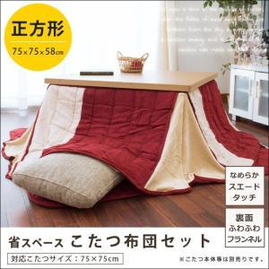 こたつ布団セット 正方形 省スペース ツートンカラー スエード こたつ掛け布団 こたつ敷き布団|futon