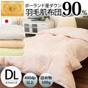 羽毛肌掛け布団 ダブル ポーランド産ダウン90% ダウンケット 日本製 夏の羽毛布団 肌布団 ロイヤルゴールドラベル futon