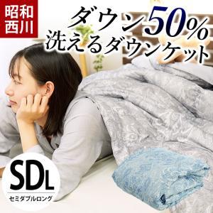 羽毛肌掛け布団 ダブル ダウン85% 昭和西川 日本製 ダウンケット 夏の羽毛布団 futon