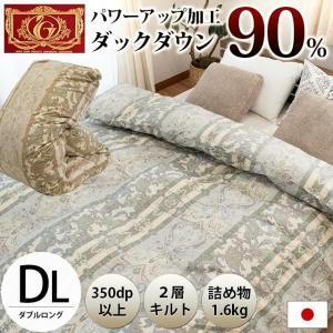 羽毛布団 ダブル ハンガリー産ダウン90% 2層キルト 日本製 国内パワーアップ加工 羽毛掛け布団 エクセルゴールドの写真