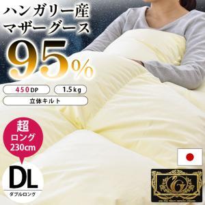 羽毛布団 ダブル超ロング プレミアムゴールドラベル マザーグース95% 80超長綿サテン 日本製|futon