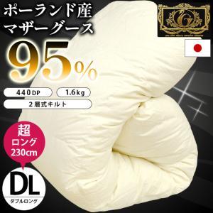 羽毛布団 ダブル超ロング プレミアムゴールドラベル マザーグース95% 80超長綿サテン 二層キルト 日本製|futon