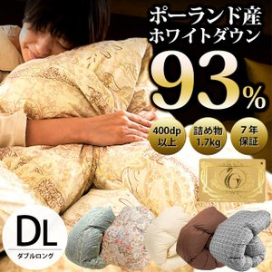 羽毛布団 ダブル ロイヤルゴールド ダウン90% 日本製...