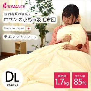 羽毛布団 ダブル ホワイトダックダウン85% 1.7kg 日...