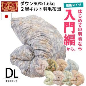 羽毛布団 ダブル ホワイトダックダウン85% 1.7kg 日本製 羽毛掛け布団 京都金桝|futon