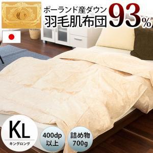 羽毛肌掛け布団 キング ポーランド産ダウン90% ダウンケット 日本製 夏の羽毛布団 肌布団 ロイヤルゴールドラベル futon