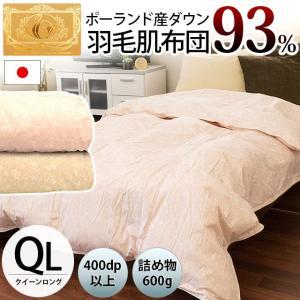 羽毛肌掛け布団 クイーン ポーランド産ダウン90% ダウンケット 日本製 夏の羽毛布団 肌布団 ロイヤルゴールドラベル|futon