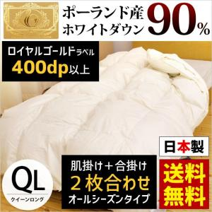 羽毛布団 クイーン ダウン90% オールシーズン2枚合わせ 60超長綿 羽毛掛け布団 日本製 ロイヤルゴールドラベル クイーンロング|futon