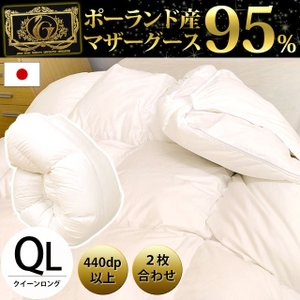 羽毛布団 クイーン プレミアムゴールド マザーグース95% オールシーズン2枚合わせ羽毛掛け布団 日本製|futon